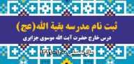 پذیرش مدرسه درس خارج بقیه الله سال تحصیلی 1401-1400